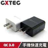 Qualcomm 高通 QC Quick Charge 3.0 家用單USB手機快速充電器變壓器【QCA-H1P】