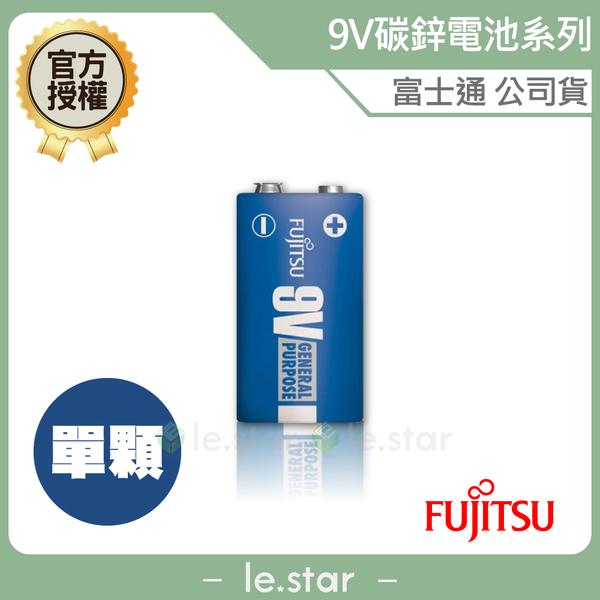 Fujitsu 碳鋅 9V (單顆) 電池 富士通 原廠公司貨 替換式 拋棄式 方形電池 登山 露營 戶外 釣具 露營燈