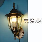 燈飾燈具【華燈市】古銅刷金戶外壁燈 OD-00039 戶外燈庭園燈壁燈