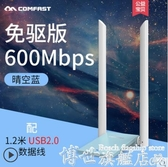 熱賣無線網卡臺式機發射信號千兆USB電腦筆記本外置wifi接收器網絡