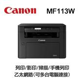 【南紡購物中心】Canon imageCLASS MF113w 無線黑白雷射複合機