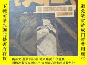 二手書博民逛書店罕見收藏:時光的魔法書(深呼吸散文叢書)Y180408 周曉楓