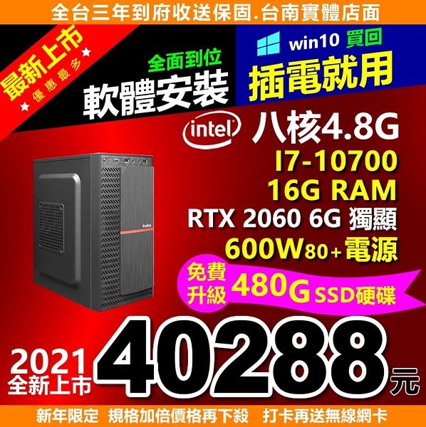 【40288元】全新高階INTEL I7+6G獨顯主機16G/480G/600W雙系統插電即用3D電競遊戲效能全開