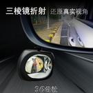 盲點鏡 汽車前輪盲區鏡輔助鏡 車頭盲區輔助鏡 小圓鏡 360度盲點鏡教練鏡