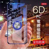 OPPO R17 AX7 PC電鍍磁吸殼 手機殼 手機支架 硬殼 保護殼