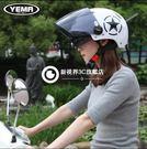 頭盔 女機車男雙鏡片夏季輕便式防紫外線安全帽