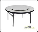 {{ 海中天休閒傢俱廣場 }} G-9 摩登時尚 餐廳系列 286-13   4.5尺圓桌(折合腳)