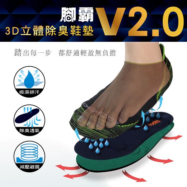 腳霸 foota 除臭透氣3D立體鞋墊V2.0 深藍 搭配除臭襪 輕鬆消除腳臭