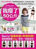 (二手書)Oh My God!我瘦了50公斤:沒吃藥、不節食、更沒抽脂,減肥才更要「吃」!肉肉..