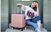 行李箱學生包萬向輪拉桿箱24寸男女20寸登機箱小清新22寸旅行箱子 俏女孩
