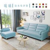 【IKHOUSE】琉璃║防水布沙發-小資居家-防潑水(預購)