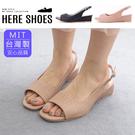 [Here Shoes]MIT台灣製 4.5cm涼鞋 優雅氣質百搭編織 皮革方頭魚口/露趾楔型扣帶涼拖鞋-KE6581