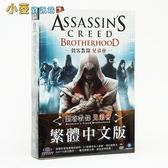 《刺客教條:兄弟會》PC中文版~全新品,破盤回饋價~全館滿600免運