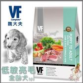 *WANG*魏大夫VF《低敏亮毛配方(羊肉+米)-小顆粒》1.5kg //補貨中