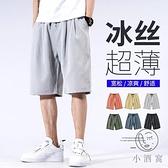 短褲男外穿寬鬆5分運動休閒夏季薄款五分冰絲男士中褲【小酒窩】