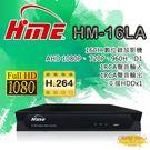 高雄/台南/屏東監視器 HM-16LA AHD 16CH 1080P 環名HME 數位錄影主機 DVR主機 高清類比 支援手機監看
