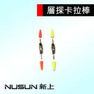 橘子釣具 NUSUN層探卡拉棒(5118)#5B/4B/2/1.5/1/0.8
