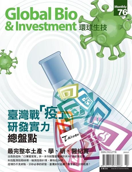 Global Bio & Investment 環球生技 7月號/2020 第76期