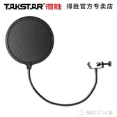 Takstar/得勝PS-1麥克風防噴網罩防風棉防噪網K歌話筒用主播錄音 創時代3c館YJT