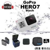 GoPro HERO7 Black 暮光白【台南-上新】長效combo組  專業版 高畫質 超強防手震 4k 慢動作 錄影 公司貨