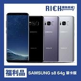 【優質福利機】SAMSUNG Galaxy s8 三星 旗艦 64g 單卡版 保固一年 特價:6450元
