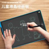 畫板 液晶手寫板兒童繪畫板涂鴉電子小黑板光能寫字板手LCD手繪板屏 俏腳丫
