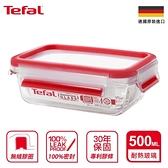法國特福Tefal 德國EMSA原裝無縫膠圈耐熱玻璃保鮮盒(500ML長方型)