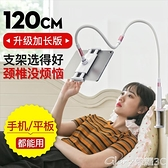 懶人支架手機架懶人支架ipad平板電腦pad通用桌面拍攝直播床頭主播萬能 榮耀 618