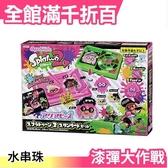【夢幻星星水串珠 漆彈大作戰限定款】日本 EPOCH 創意DIY玩具 手做 生日禮物【小福部屋】