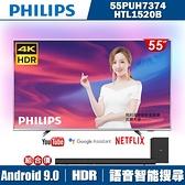 [組合價]PHILIPS飛利浦 55吋4K Android聯網液晶+視訊盒55PUH7374 + PHILIPS飛利浦 Soundbar喇叭HTL1520B