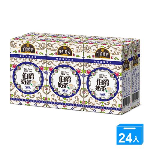 午后時光伯爵奶茶250ml*24入/箱【愛買】