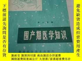 二手書博民逛書店罕見圍產期醫學知識Y260897 李人範 湖南科學技術出版社。 出版1980
