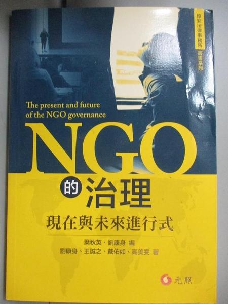 【書寶二手書T3/財經企管_KFY】NGO的治理-現在與未來進行式_葉秋高