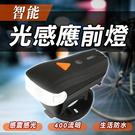 USB充電智能光感應自行單車照明車頭燈
