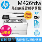 M426fdw HP黑白無線傳真雷射複合機 (F6W14A) ,中小企業必備款! 接替M425dw