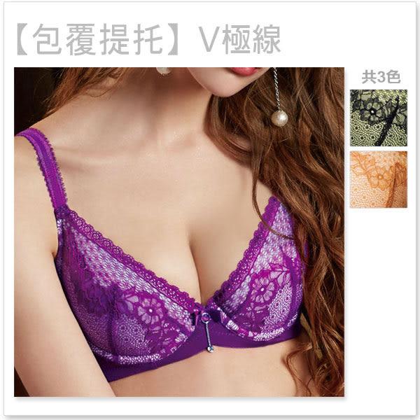 曼黛瑪璉-包覆提托V極線內衣  B-E罩杯(香豔紫)(未滿2件恕無法出貨,退貨需整筆退)