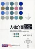 二手書《人機介面設計 (User Interface Design: A Software Engineering Perspective)》 R2Y ISBN:9789866800696