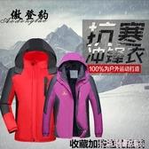 衝鋒衣 2020新款加絨加厚衝鋒衣日系原宿風跑男網紅同款西藏旅游登山服潮 新年慶