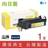[Sunflower 向日葵]for Fuji Xerox DocuPrint C1110 / C1110B (CT201115) 藍色環保碳粉匣