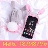 【萌萌噠】美圖 Meitu T8/M8/M6  韓國秋冬創意新款 毛絨兔耳朵帽子毛球保護殼 半包硬殼 手機殼