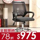 促銷~LOGIS- 超行動力事務椅 辦公椅 電腦椅 書桌椅 需組裝  多色【4005】