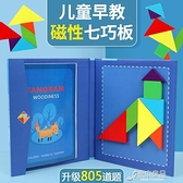 益智拼圖木質兒童磁性七巧板智力拼圖幼兒園一年級小學生用教具益智玩具 雙11推薦爆款