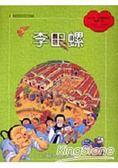 李田螺(附CD)