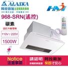 《阿拉斯加》浴室暖風乾燥機 968SRN (碳素燈管加熱-遙控型) 遠紅外線暖風乾燥機/ 220V