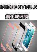 【現貨】特價 全屏防刮鋼化膜 iPhone 6 7 8 x Plus 鋼化玻璃膜 螢幕保護貼 手機保護貼 028L41