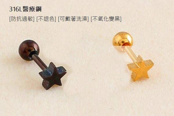 316L醫療鋼 小星星五角星 旋轉式耳環-金、黑 防抗過敏 單支販售