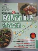 【書寶二手書T6/醫療_PAQ】降低高血壓特效食譜_橫山泉