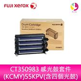 富士全錄FujiXerox CT350983 感光鼓套件(KCMY)55KPV(含四個光鼓) DocuPrint CP405d/CM405df