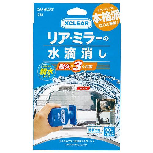 CARMATE 日本原裝進口 超強潑水液 親水液 側車窗.後視鏡.後擋風玻璃專用