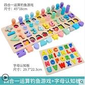 幼兒童數字釣魚玩具益智力開發0早教1-2-3歲半寶寶動腦女男孩小孩 - 風尚3C